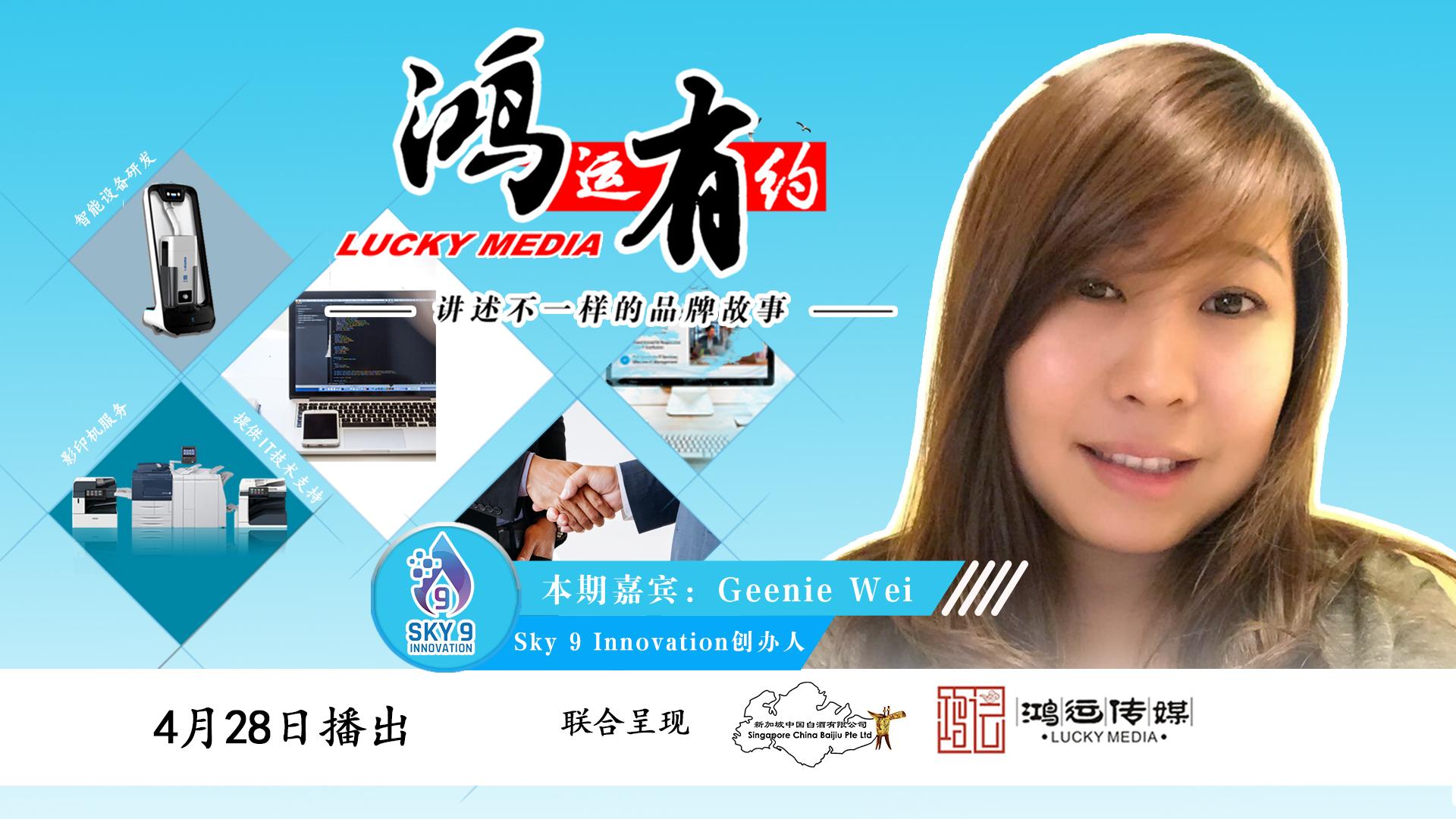 此图像的alt属性为空;文件名为第一期:嘉宾1Sky-9-Innovation创办人Geenie-Wei-2.jpg